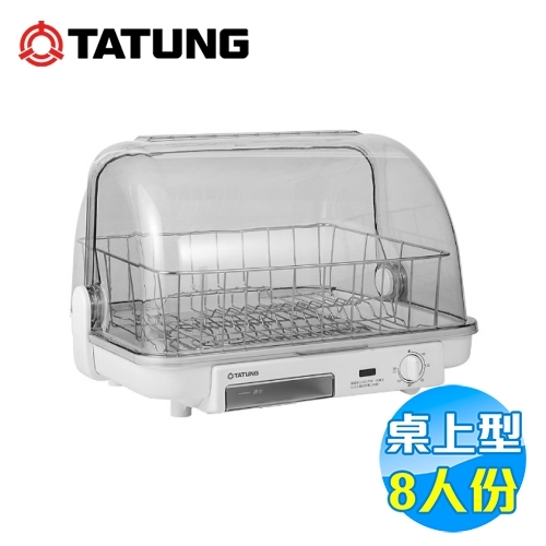 大同 Tatung 8人份烘碗機 TMO-D306A