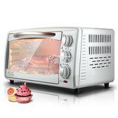 電烤箱 家用烤箱多功能烘焙22升 全自動小型蛋糕迷你電烤箱igo 俏腳丫