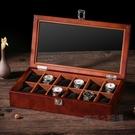 木質天窗手錶盒木制手錶收納盒子多錶位收藏盒展示盒帶鎖扣12錶位 魔法鞋櫃
