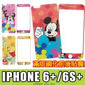 E68精品館 正版迪士尼 IPHONE 6S PLUS/6+ 滿版 9H 鋼化玻璃 前後貼 鋼膜 螢幕保護貼 背貼彩貼 米奇米妮