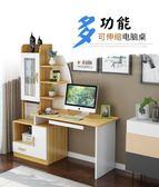 書桌 臺式電腦桌簡約現代書櫃書桌壹體桌家用寫字臺臥室桌子學生寫字桌igo 維科特3C