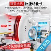 220V 迷你暖風機家用取暖器電暖氣小型電暖風小太陽辦公室 NMS 黛尼時尚精品
