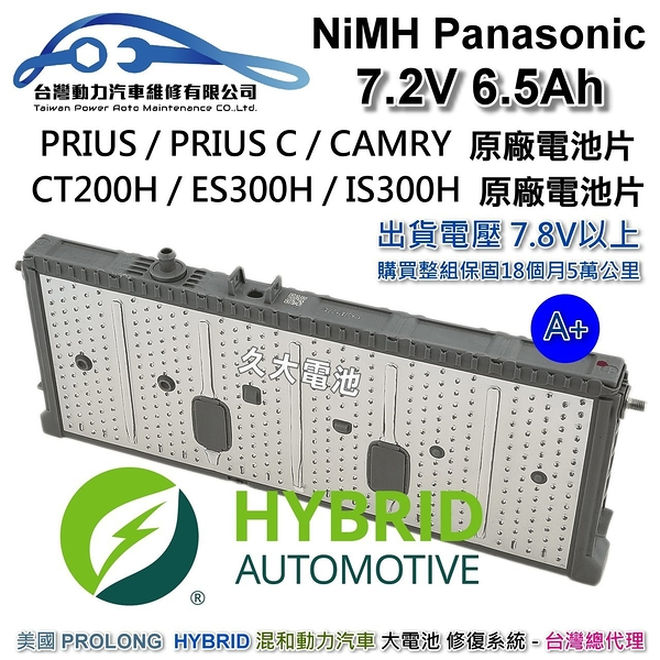 豐田油電車 7.2V原廠電池片 PRIUS PRIUS C CAMRY RAV4 ALTIS HIGHLANDER A+