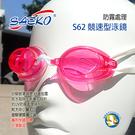 [開發票 公司貨] SAEKO 競速型 泳鏡 S62 粉紅 盒裝組;蝴蝶魚戶外游泳防寒專家