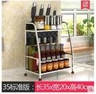 不銹鋼收納架調味刀架壁掛落地廚具用品(3...