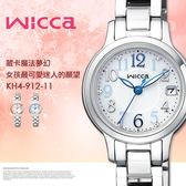 【人文行旅】New Wicca | KH4-912-11 太陽能時尚腕錶 24mm