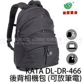 KATA DL-DR-466 / DR466-DL 數位後背包 (24期0利率 免運 文祥公司貨) DR-466I 改款 相機包