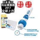 日本進口 i-ears 電動挖耳器 掏耳器 耳朵清潔器 電動吸耳器 日本藥妝店採購 現貨供應 耳朵清潔棒