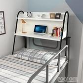床上書桌電腦桌大學生宿舍神器上鋪下鋪寢室小桌子電女懶人學習桌 ATF 喜迎新春