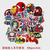 黑五好物節★爆款卡通 超人漫威旅行箱行李箱涂鴉貼紙 拉桿箱貼滑板筆記本貼紙
