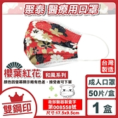 聚泰 聚隆 雙鋼印 成人醫療口罩 (櫻葉紅花) 50入/盒 (台灣製造 CNS14774) 專品藥局【2017279】