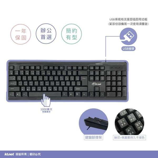 S12 104鍵標準USB鍵盤 鵰光鍵影 USB鍵盤 有線鍵盤
