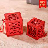 結婚用品喜糖盒中式創意婚禮喜字木質糖果盒婚慶中式鏤空喜糖盒子【快速出貨八折優惠】