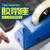 膠帶座膠帶架大號座臺式膠紙機小號切割器透明膠布機文具膠座底座