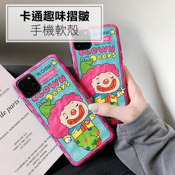 【妃凡】卡通趣味摺皺手機軟殼 iPhone X/XS/XR/XS MAX 保護殼 256