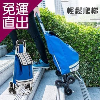 旺寶 (買就送收納盒) 可爬樓梯六輪設計購物推車 雙邊三輪買菜車 菜籃車 購物車1入【免運直出】