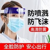 防塵面罩廚房做飯炒菜油煙濺高清透明全臉頭罩屏防疫神器女士 ATF艾瑞斯
