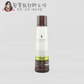 立坽『瞬間護髮』志旭國際公司貨 Macadamia美國瑪卡 輕柔潤髮乳300ml HH08 HH16