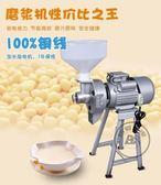 豆漿機 大容量家用五谷多功能全自動磨漿機電動商用豆漿機現磨豆腐米漿機 城市科技DF