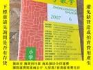 二手書博民逛書店罕見中小學數學2007.6Y403679