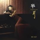 【停看聽音響唱片】【CD】EB DUET:半月