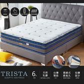 Trista翠絲特舒柔針織環繞護邊三線獨立筒床墊 / 雙人加大6尺   / H&D東稻家居