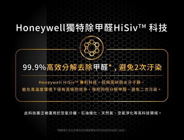 【Honeywell 】Air Touch X305 空氣清淨機 X305F-PAC1101TW