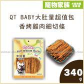 寵物家族-【買大送小】QT BABY大肚量超值包-香烤雞肉細切條340g-送愛的獎勵零食*1(口味隨機)