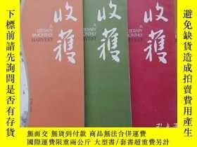二手書博民逛書店收穫2011年1期、2期、3期、罕見5期 (4本合售)Y2474