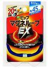 日本易利氣 EX 磁力項圈 磁石 藍 4...
