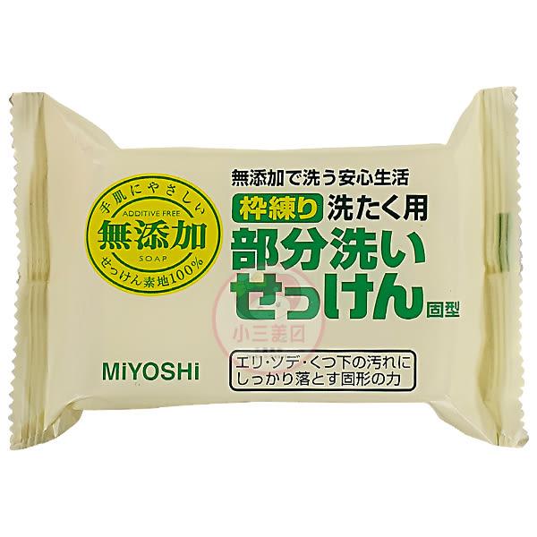 日本 MIYOSHI 無添加洗衣去汙皂(180g)【小三美日】