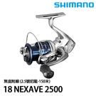 漁拓釣具 SHIMANO 18 NEXAVE 2500 無盒附線2.5號尼龍-150M [紡車捲線器]