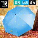 TDN 麋鹿UL超輕降溫三折傘黑膠晴雨傘...