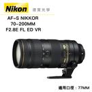 [分期0利率] Nikon AF-S 70-200mm f/2.8 E FL ED VR 國祥公司貨 9/30前登錄送$11000 望遠變焦 德寶光學