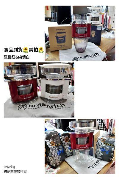 現貨 全新正品 OCEANRICH 迷你咖啡大師 便攜式旋轉咖啡機S2系列