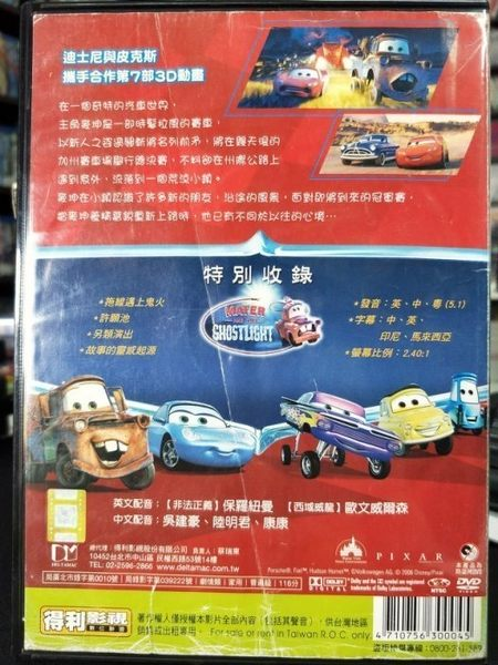 影音專賣店-P01-076-正版DVD-動畫【汽車總動員 第1集】-迪士尼 國英語發音