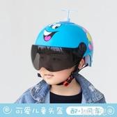 頭盔 哈雷兒童頭盔男女電動電瓶摩托車小孩寶寶可愛夏季半灰防曬安全帽 韓菲兒