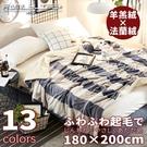Loxin 雙面複合特重保暖毯-雙人加大款-180x200公分 羊羔絨x法蘭絨保暖毯 毛毯 毯子【SH1557】