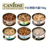 寵物家族-【CANIDAE】卡比無穀主食犬罐156g*24罐