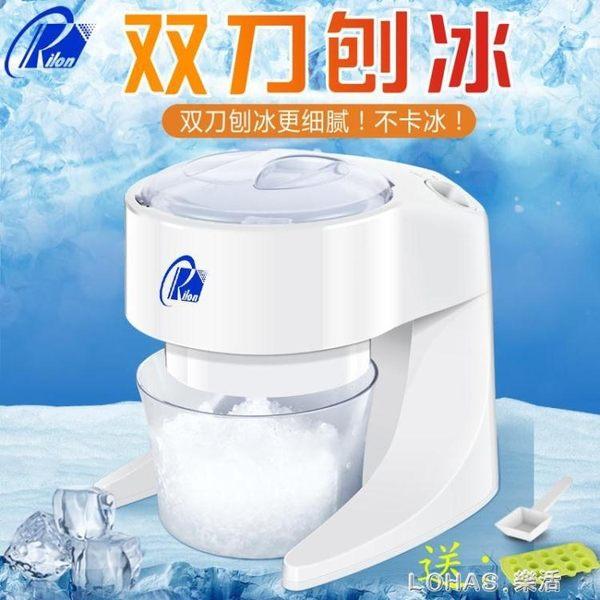 刨冰機家用電動碎冰機手動小型機器綿綿冰機沙冰機自動商用奶茶店 220V NMS 樂活生活館