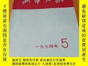 二手書博民逛書店罕見新華月報(1974年第5號)Y237628