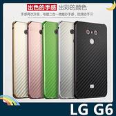 LG G6 H870 電鍍邊框+PC類碳纖維背板 金屬質感 四角防摔 卡扣式組合款 保護套 手機套