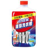 妙管家-液態洗衣槽清潔劑600g