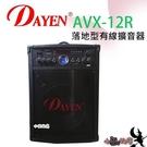 (AVX-12R)Dayen落地型有線擴音器.大瓦數80W 現場錄音.街頭藝人.會議.賣場叫賣