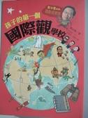 【書寶二手書T5/國中小參考書_AJV】孩子的第一個國際觀學校_劉必榮