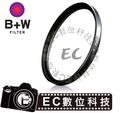 【EC數位】德國 B+W 58mm MRC UV 多層鍍膜 保護鏡 濾鏡 全新盒裝