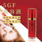 5GF美容液 巴的寇 BODYCODE 美容液 精華液 5GF系列 日本品牌
