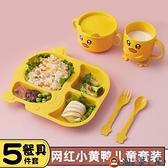 小黃鴨兒童餐具套裝寶寶餐盤吃飯碗分格兒童盤子【淘夢屋】