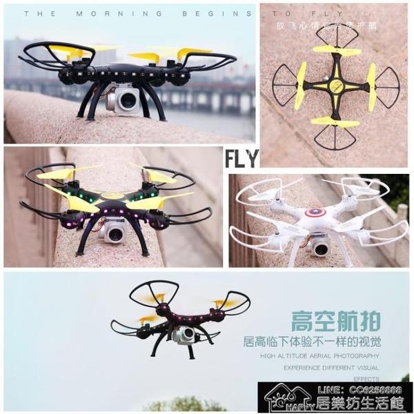 快速出貨 無人幾無人機遙控飛機兒童玩具直升飛機耐摔四軸飛行器高【2021新年鉅惠】