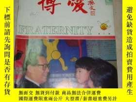 二手書博民逛書店罕見博愛1995-4(江澤.民封面)》文泉政治類50902-4D